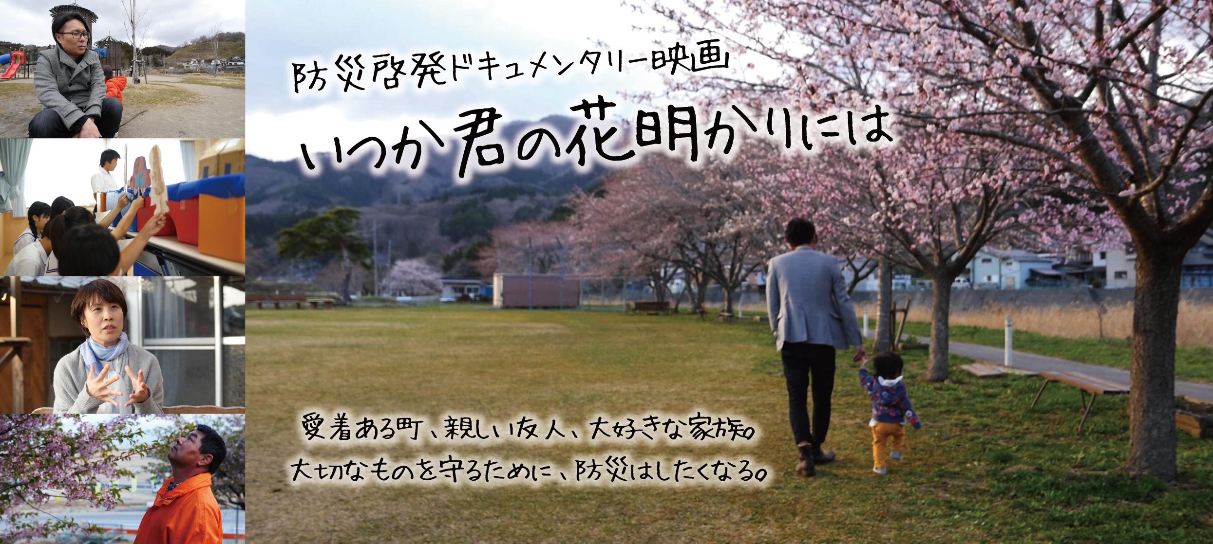 やはぎかん防災講座(特別編)防災啓発ドキュメンタリー上映会