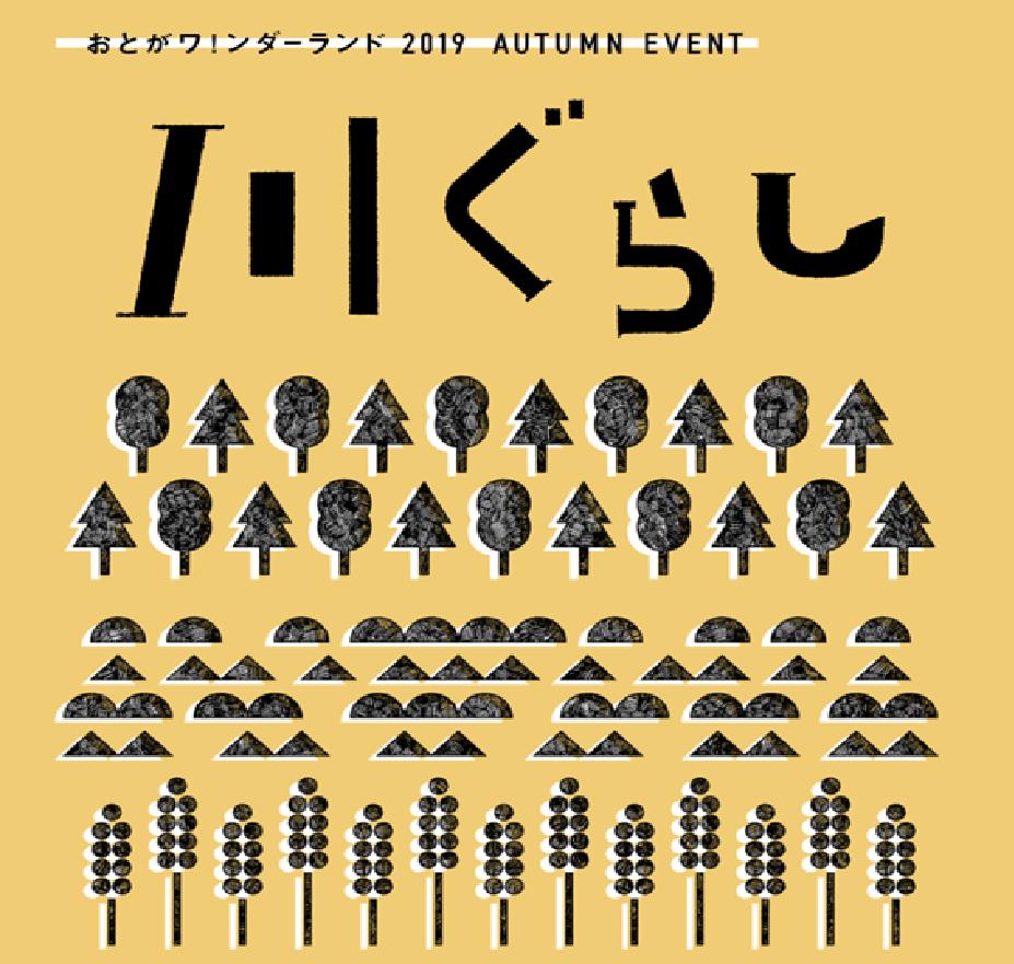 川ぐらし(おとがワ!ンダーランド2019 AUTUMN EVENT)