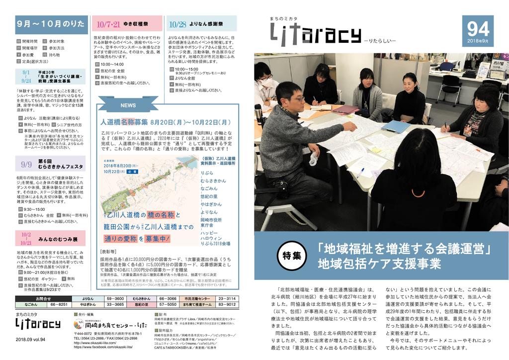 Litaracy vol.94