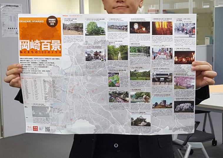 岡崎百景冊子ができました。