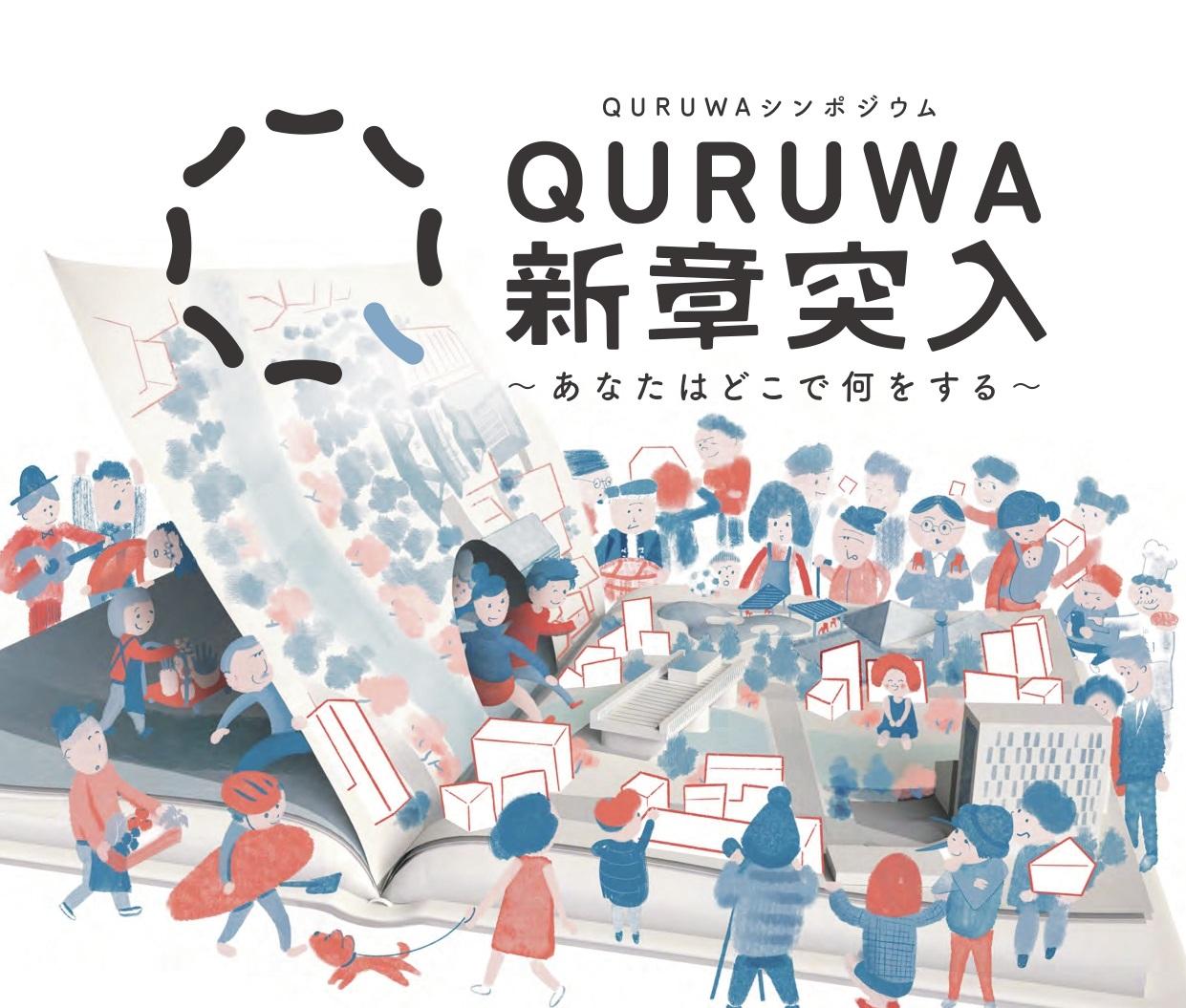 QURUWAシンポジウム「QURUWA新章突入~あなたはどこで何をする~」