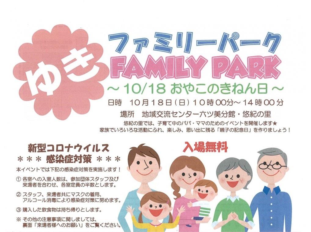 ゆきファミリーパーク ~10/18 おやこのきねん日~