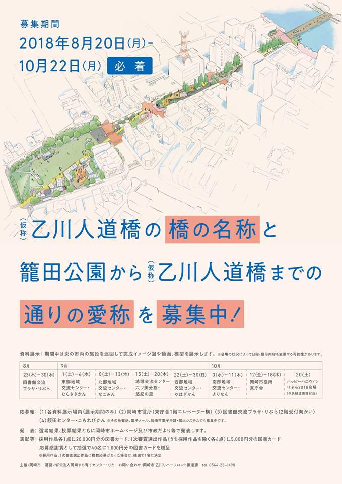 「(仮称)乙川人道橋」等の名称募集 ※資料の巡回展示も同時開催!
