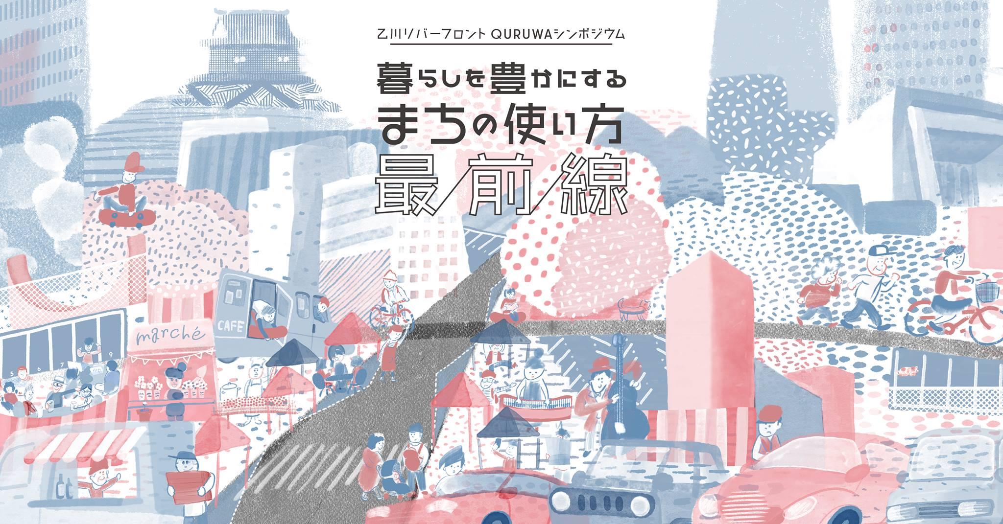乙川リバーフロントQURUWAシンポジウム「暮らしを豊かにするまちの使い方最前線」