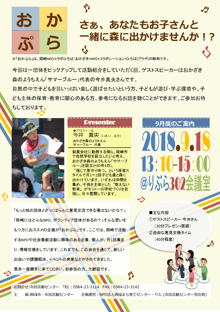 9月のおかぷら(岡崎NPOコラボひろば)