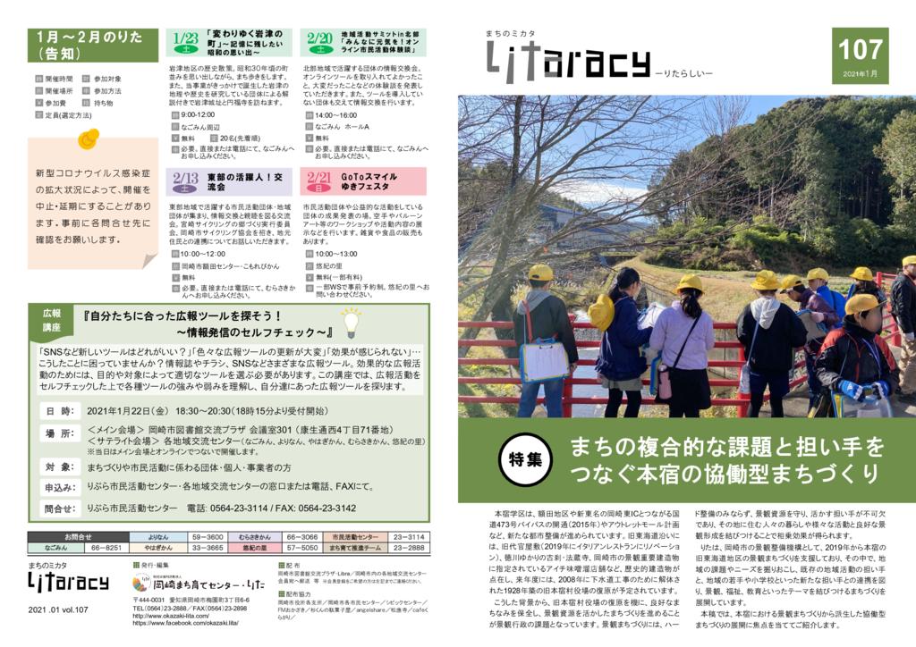 Litaracy vol.107