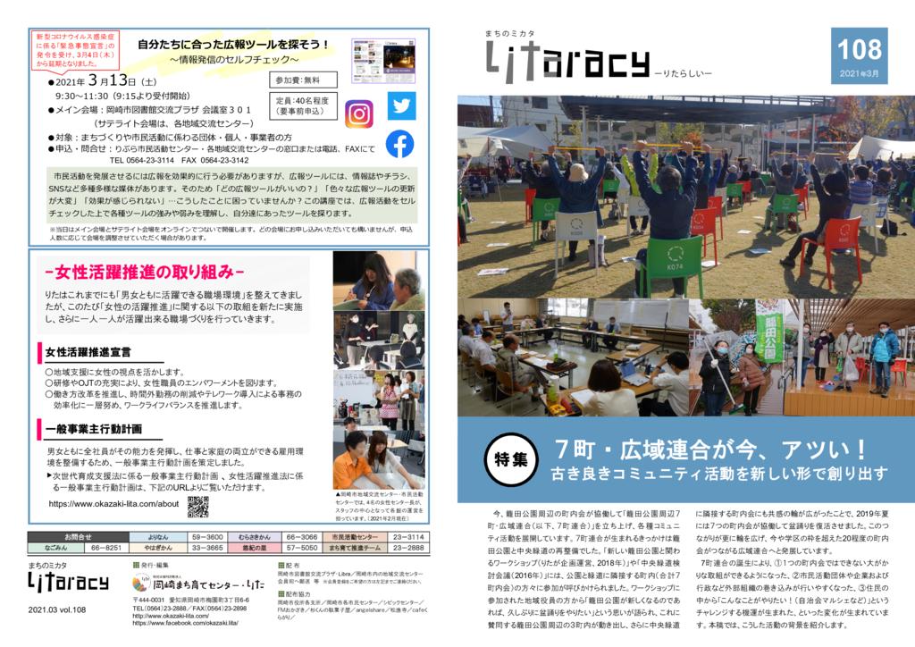 Litaracy vol.108