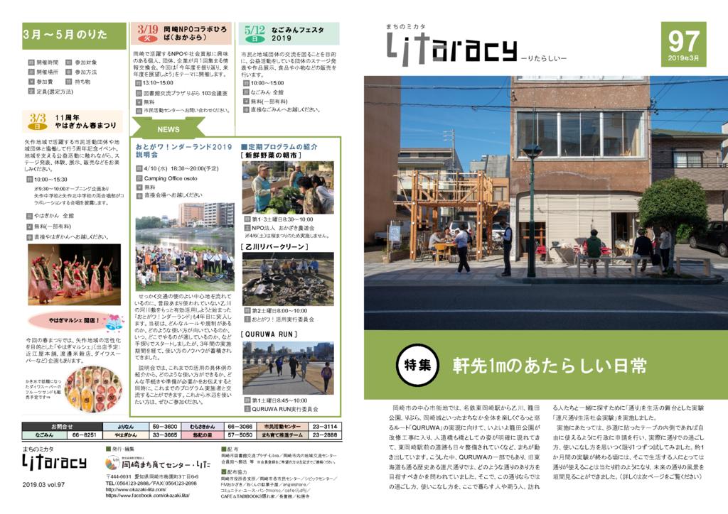 Litaracy vol.97