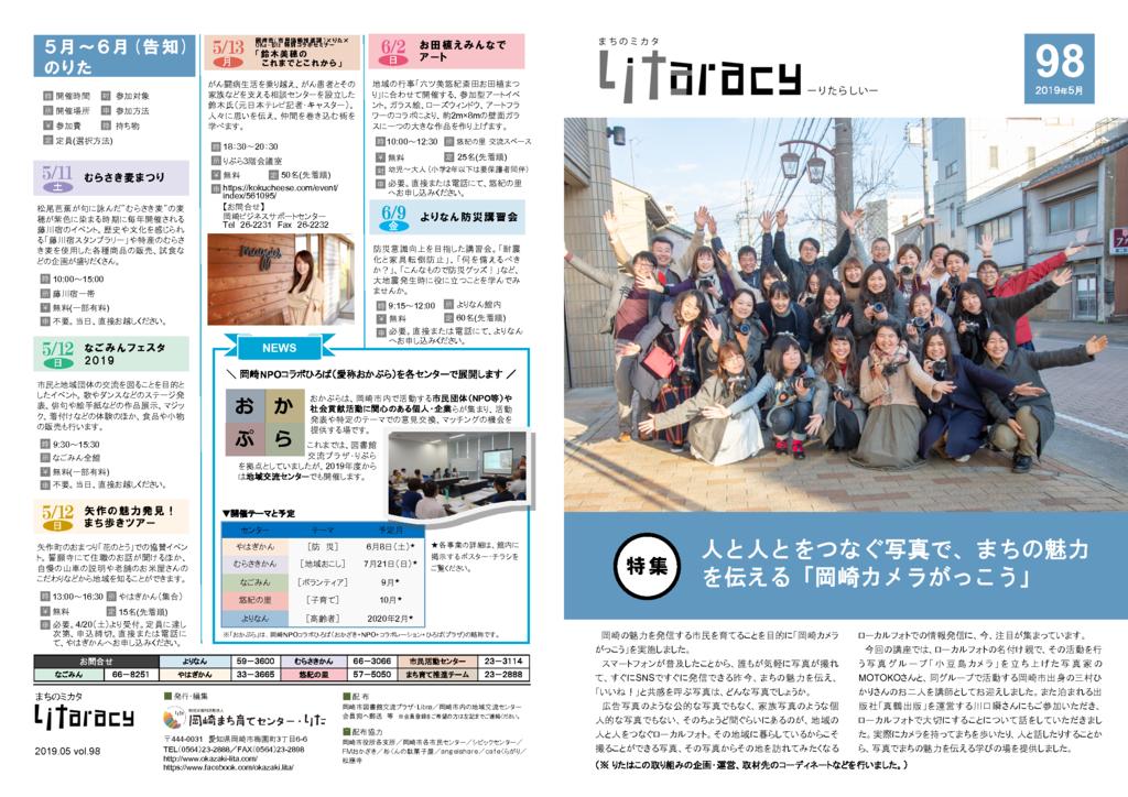 Litaracy vol.98