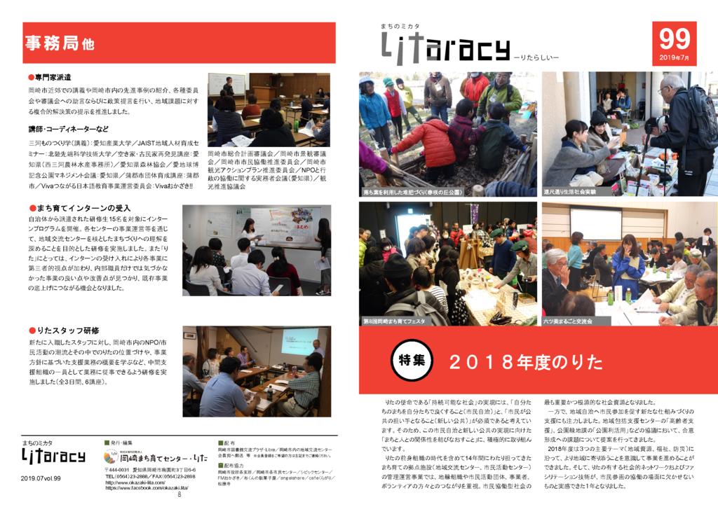 Litaracy vol.99