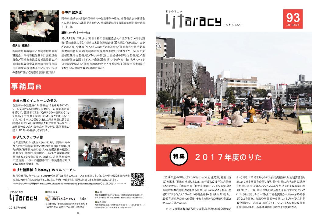 Litaracy vol.93