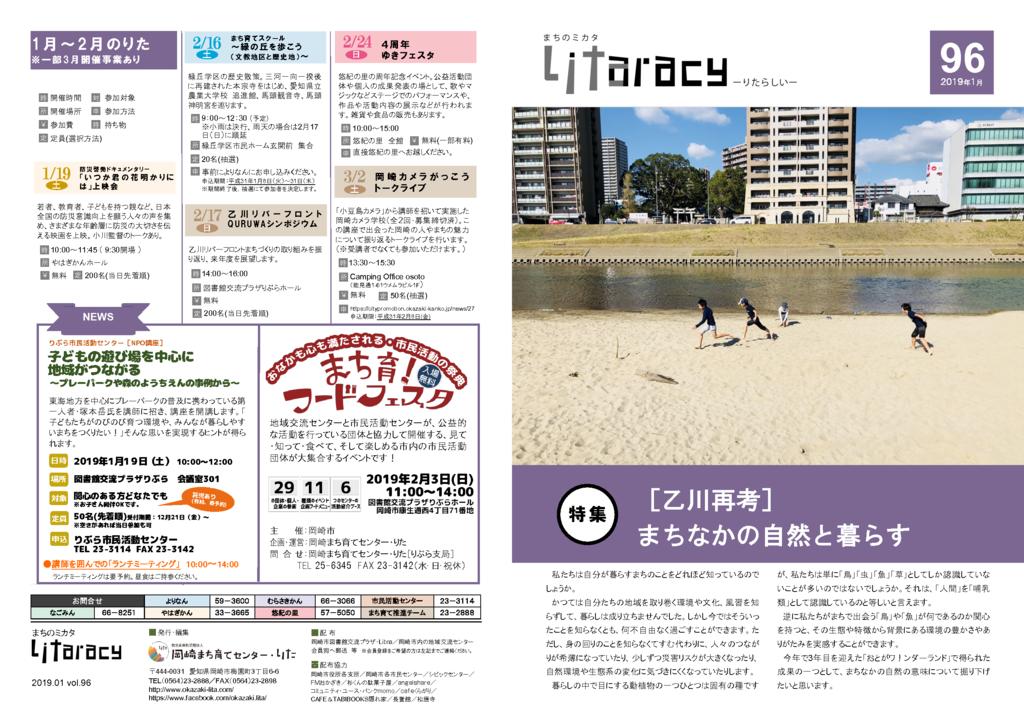 Litaracy vol.96
