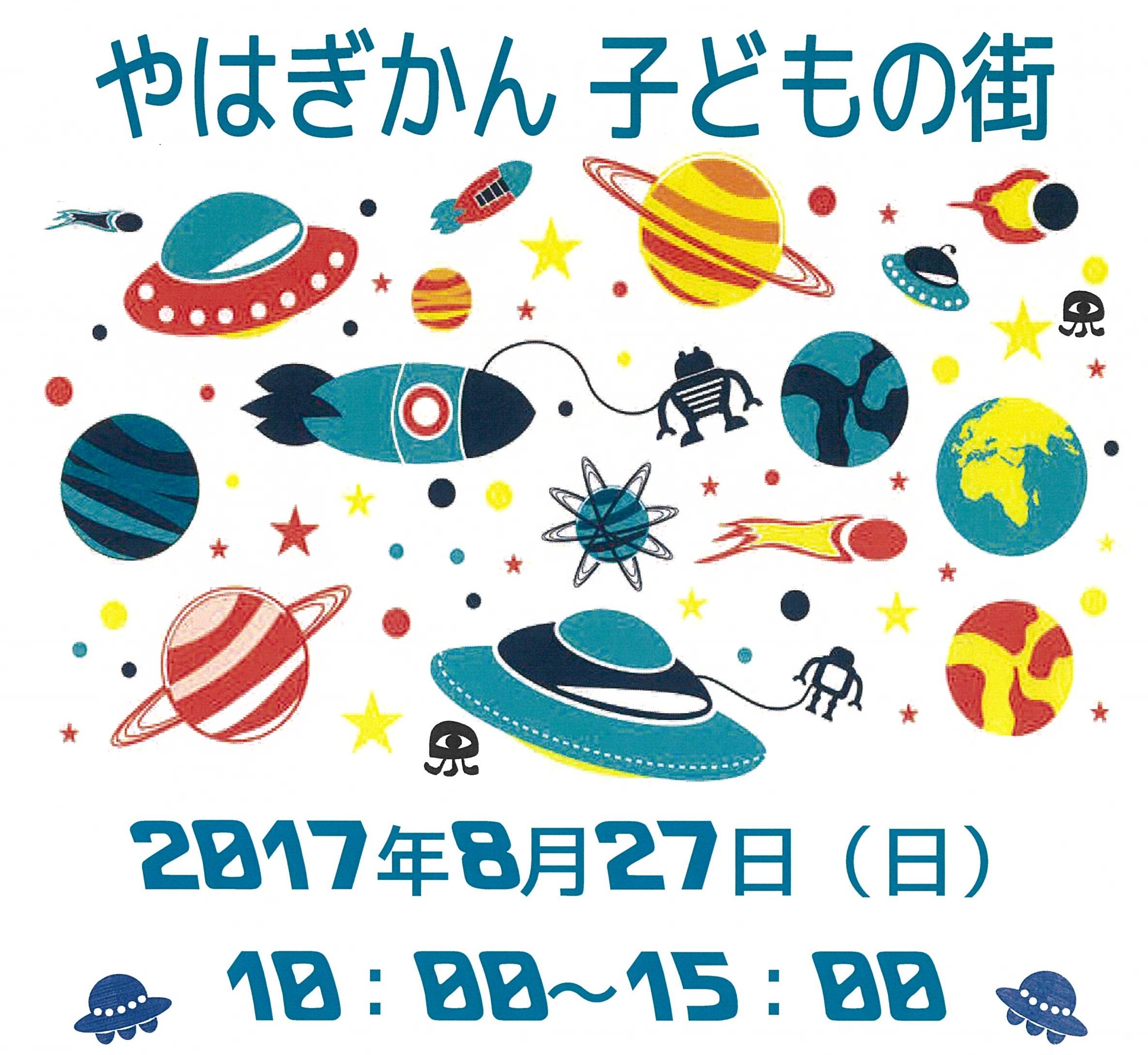 今年のテーマは「宇宙」!やはぎかん子どもの街