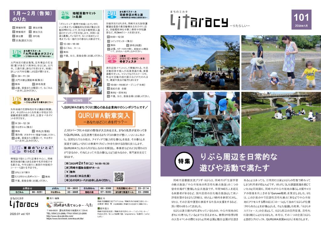 Litaracy vol.101
