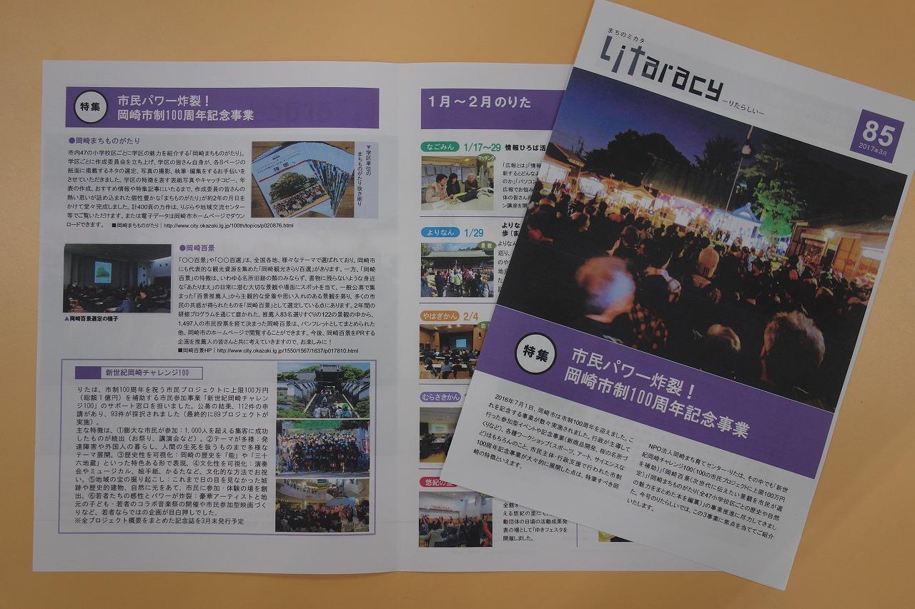 岡崎市制100周年記念事業