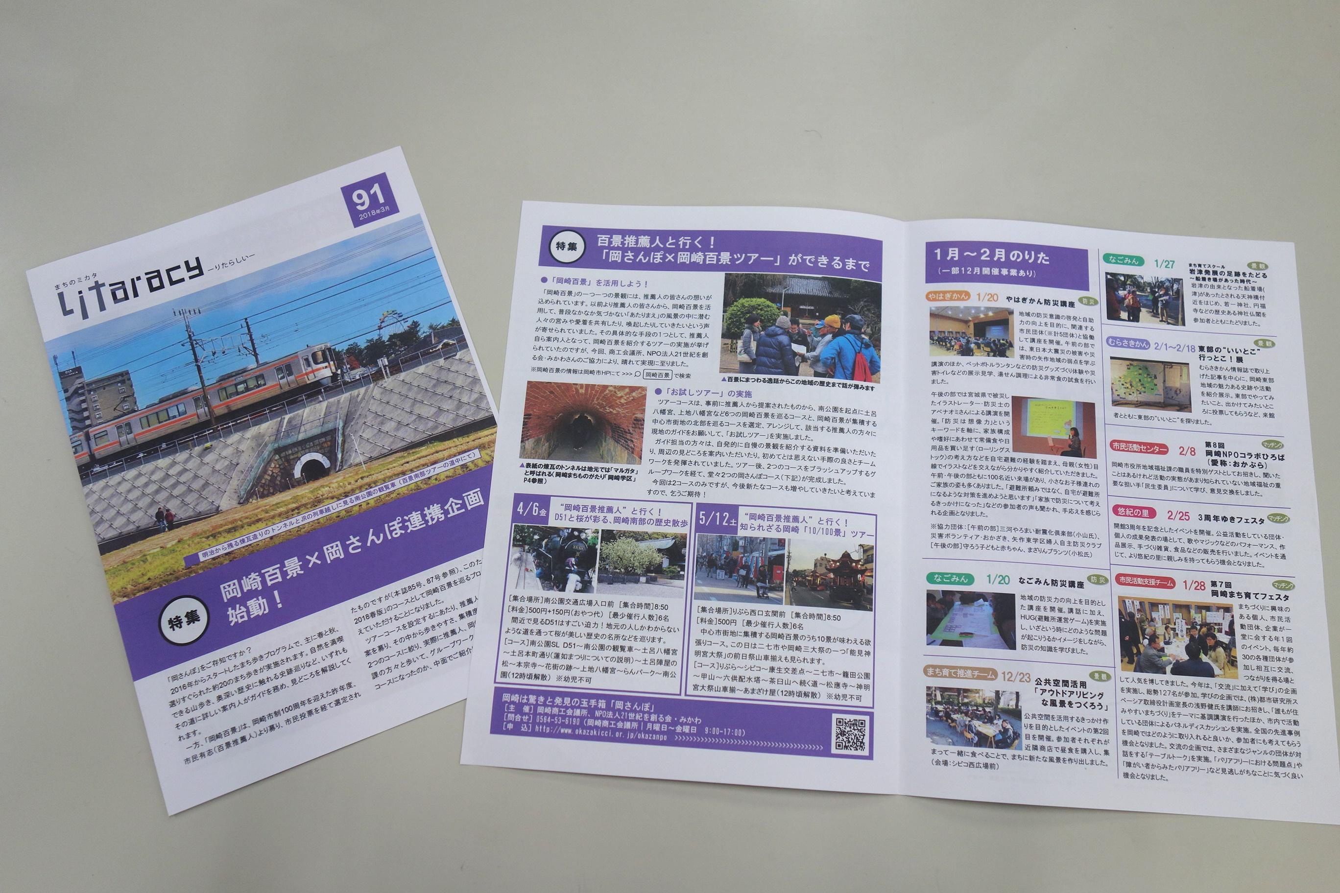 岡崎百景×岡さんぽ連携企画始動!<特集>