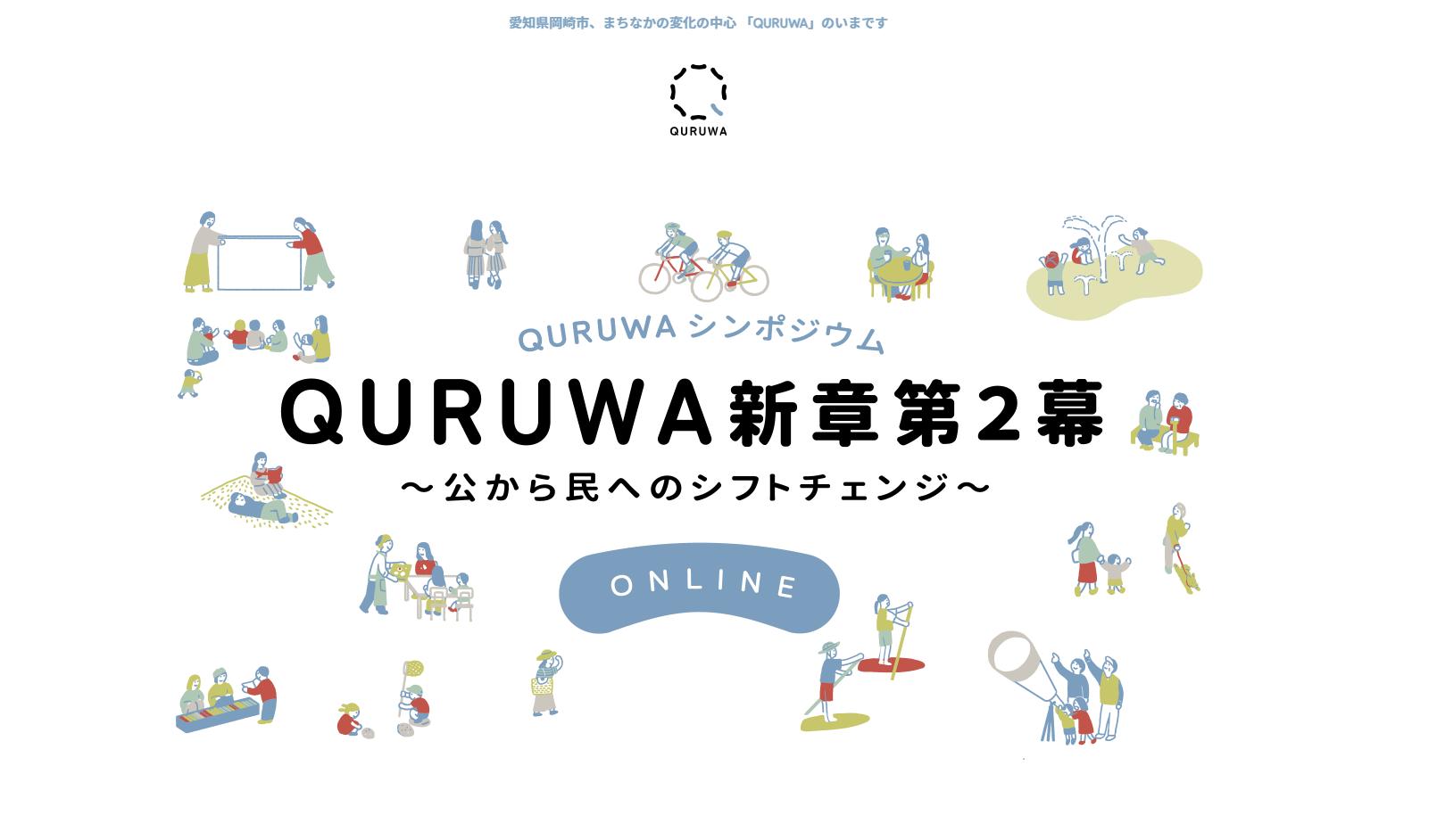 QURUWAシンポジウム QURUWA新章 第2幕~公から民へのシフトチェンジ~