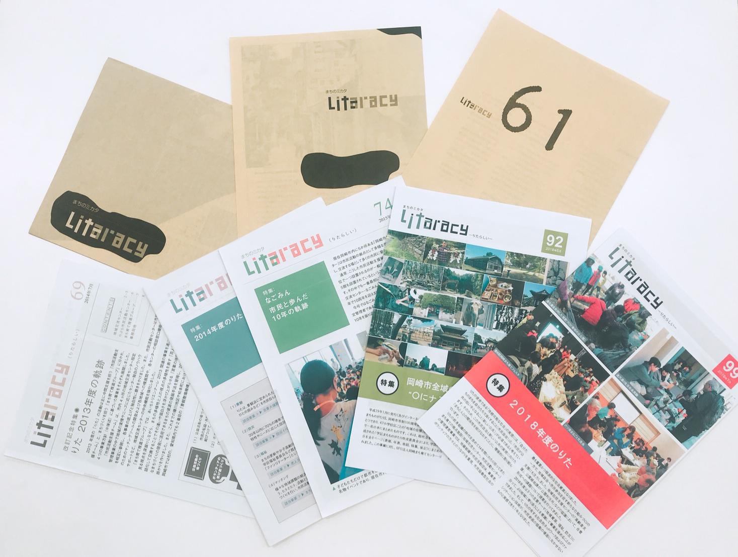 りた広報誌(Litaracy)9月号休刊のお知らせ