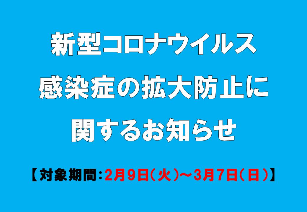 【地域交流センター】新型コロナウイルス感染症の拡大防止に関するお知らせ (2月4日時点)