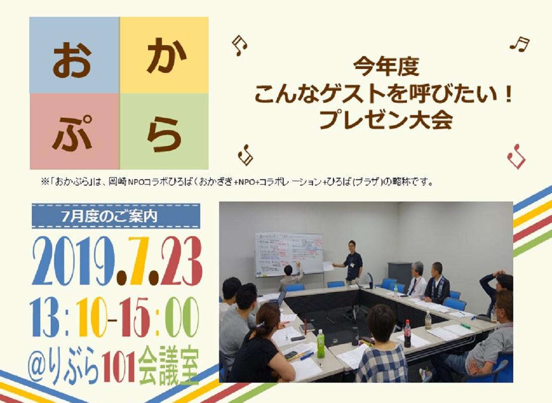7月のおかぷら(岡崎NPOコラボひろば)