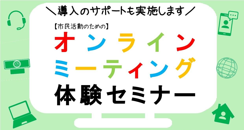 [市民活動のための]オンラインミーティング体験セミナー