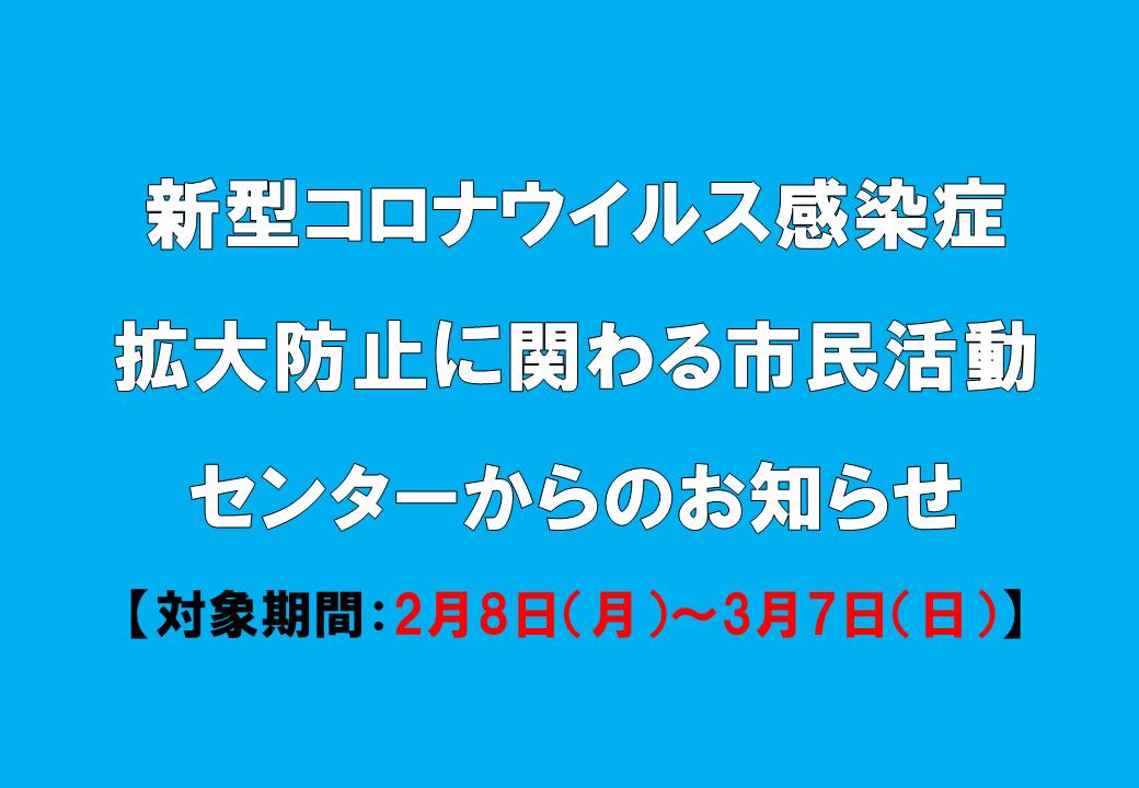 【市民活動センター】新型コロナウイルス感染症の拡大防止に関する お知らせ (2月4日時点)