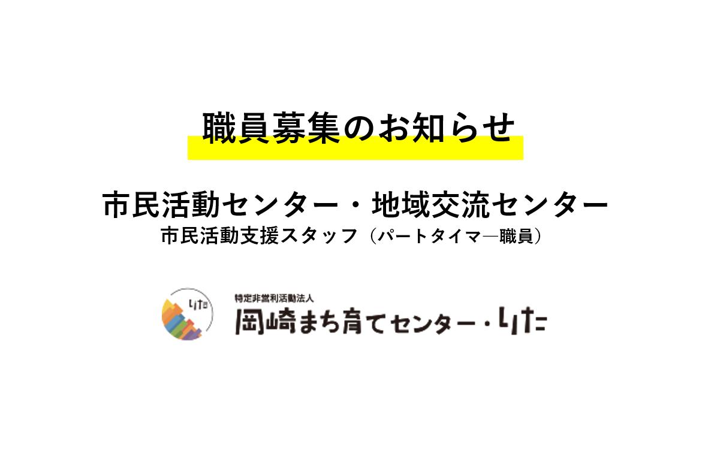 職員募集のお知らせ(岡崎市地域交流センター・市民活動センター)