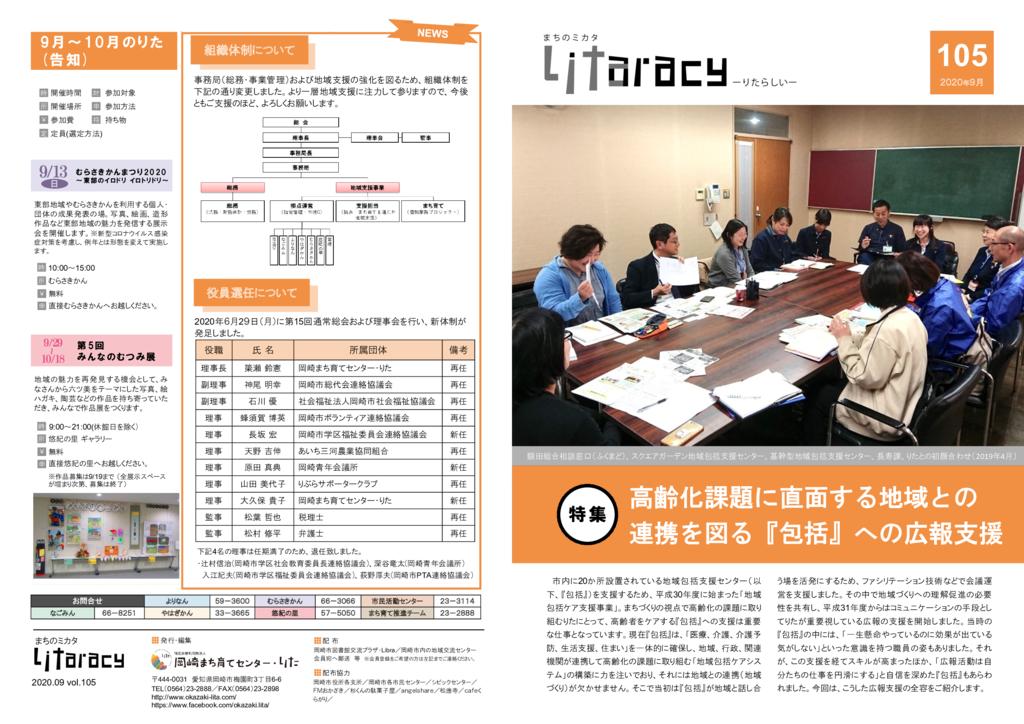 Litaracy vol.105