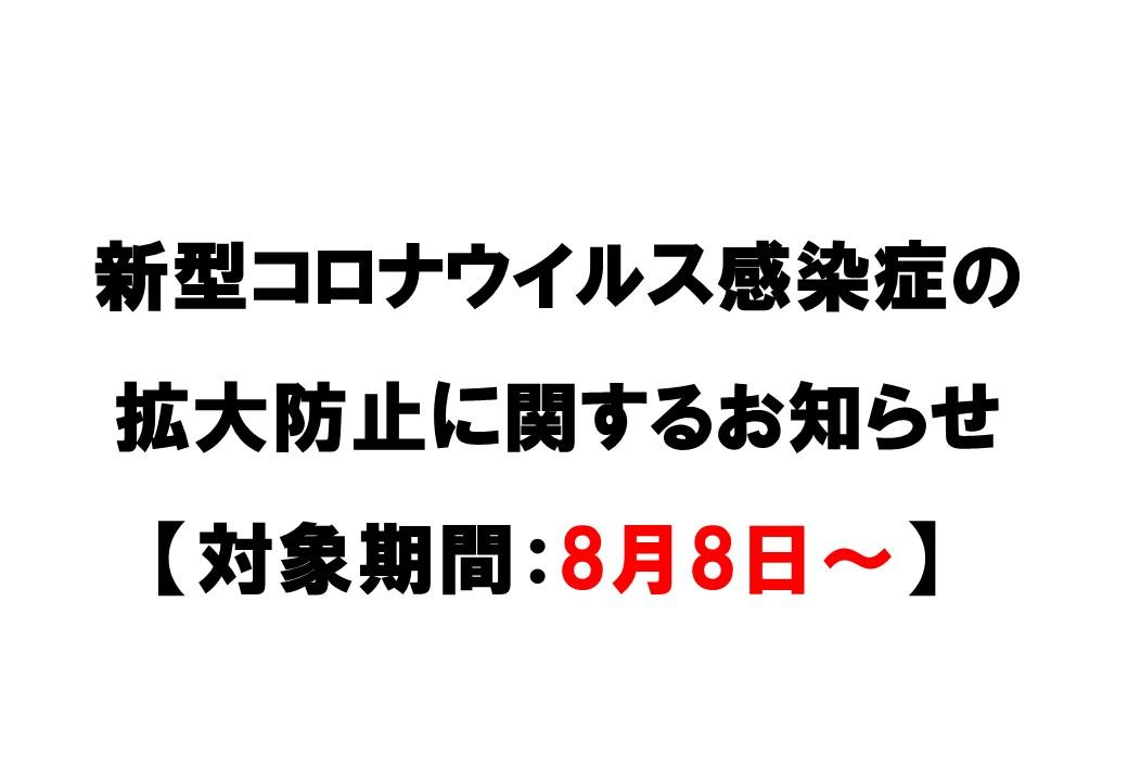 【岡崎市地域交流センター】新型コロナウイルス感染症の拡大防止に関するお知らせ (8月8日時点)