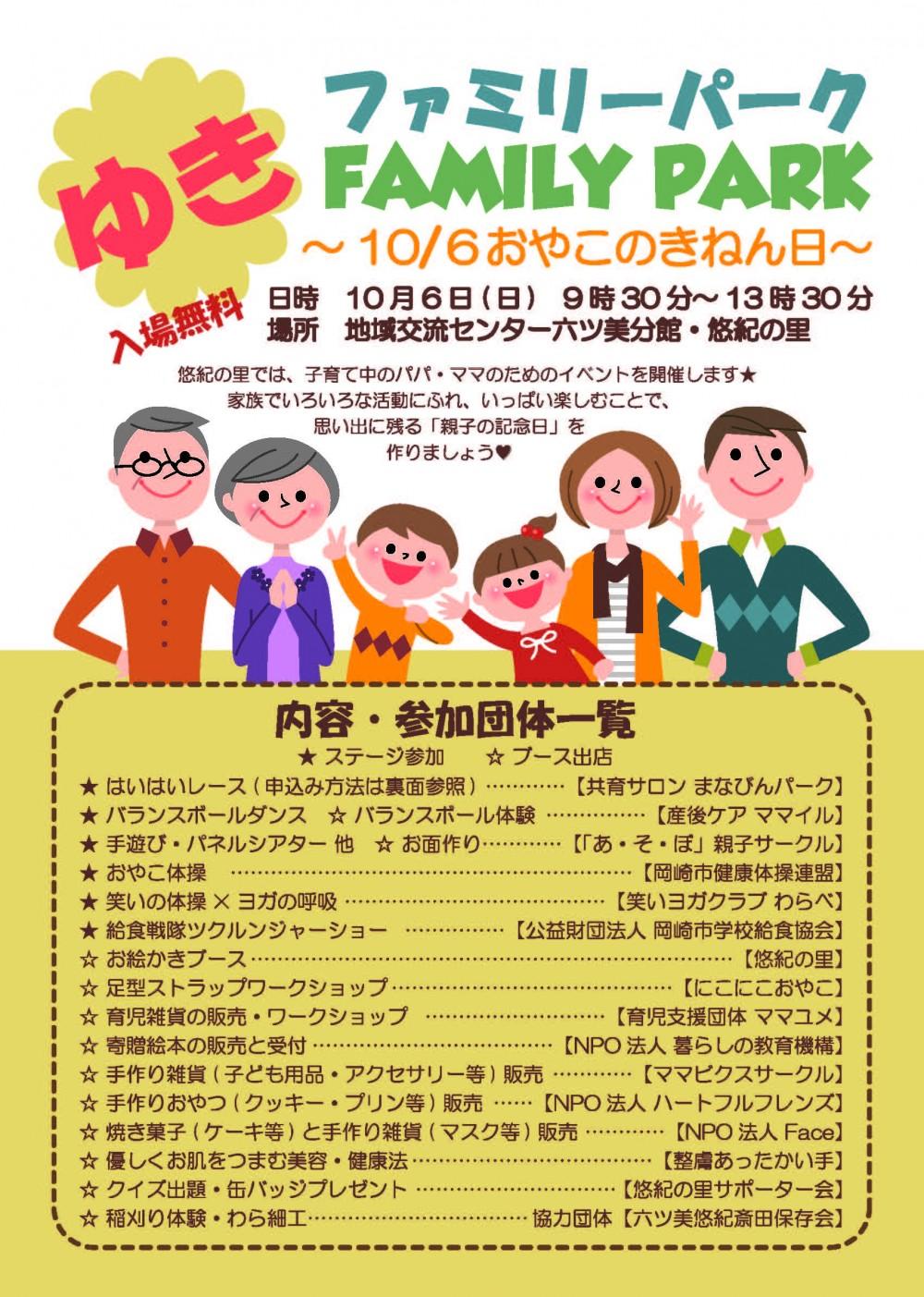 ゆきファミリーパーク ~10/6おやこのきねん日~