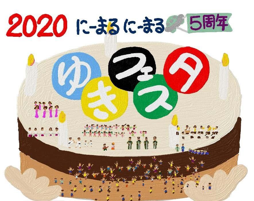5周年2020(にーまるにーまる)ゆきフェスタ