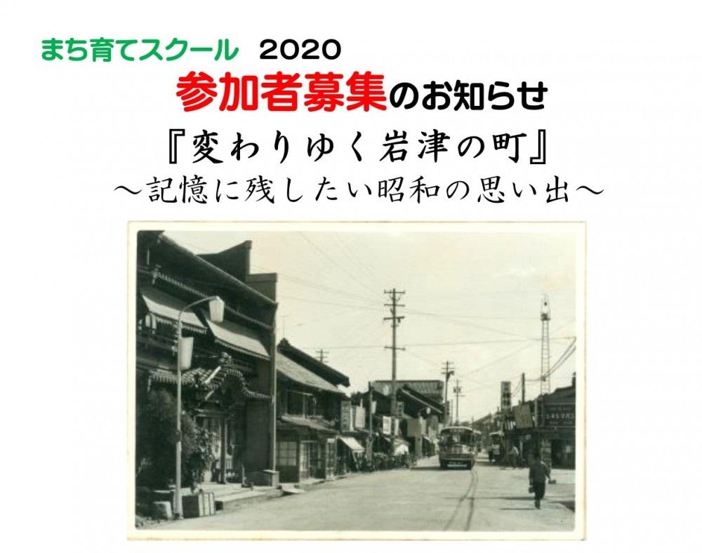 変わりゆく岩津の町 ~記憶に残したい昭和の思い出~