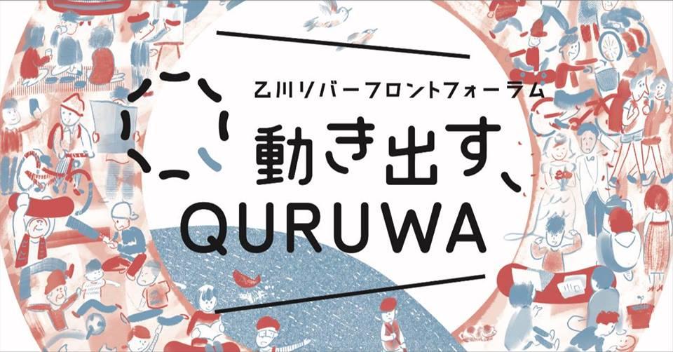 乙川リバーフロントフォーラム「動き出す、QURUWA」