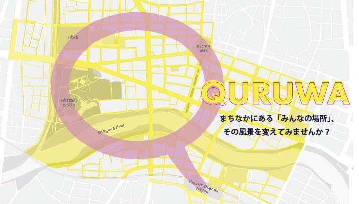 『QURUWA』社会実験の参加募集説明会